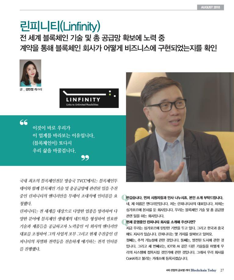 Linfinity on Blockchain Today South Korea