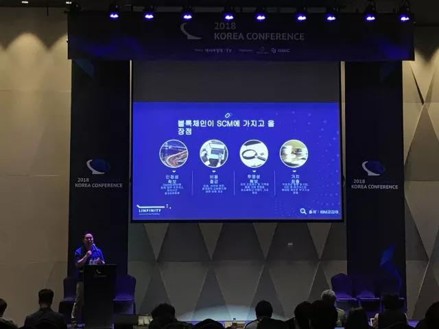 Linfinity韩国分公司代表Eric Yoon作为主讲嘉宾参与BKC2018