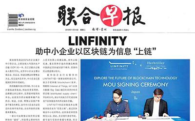 Singapore Lianhe Zaobao: LINFINITY Assists SMEs to Go on Blockchain