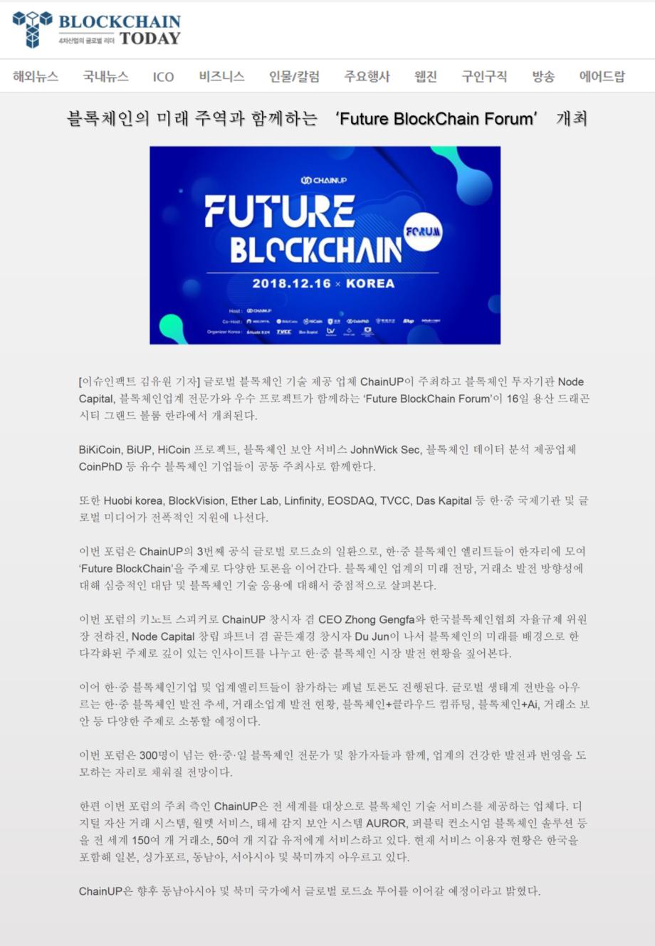 블록체인의 미래 주역과 함께하는 'Future BlockChain Forum' 개최