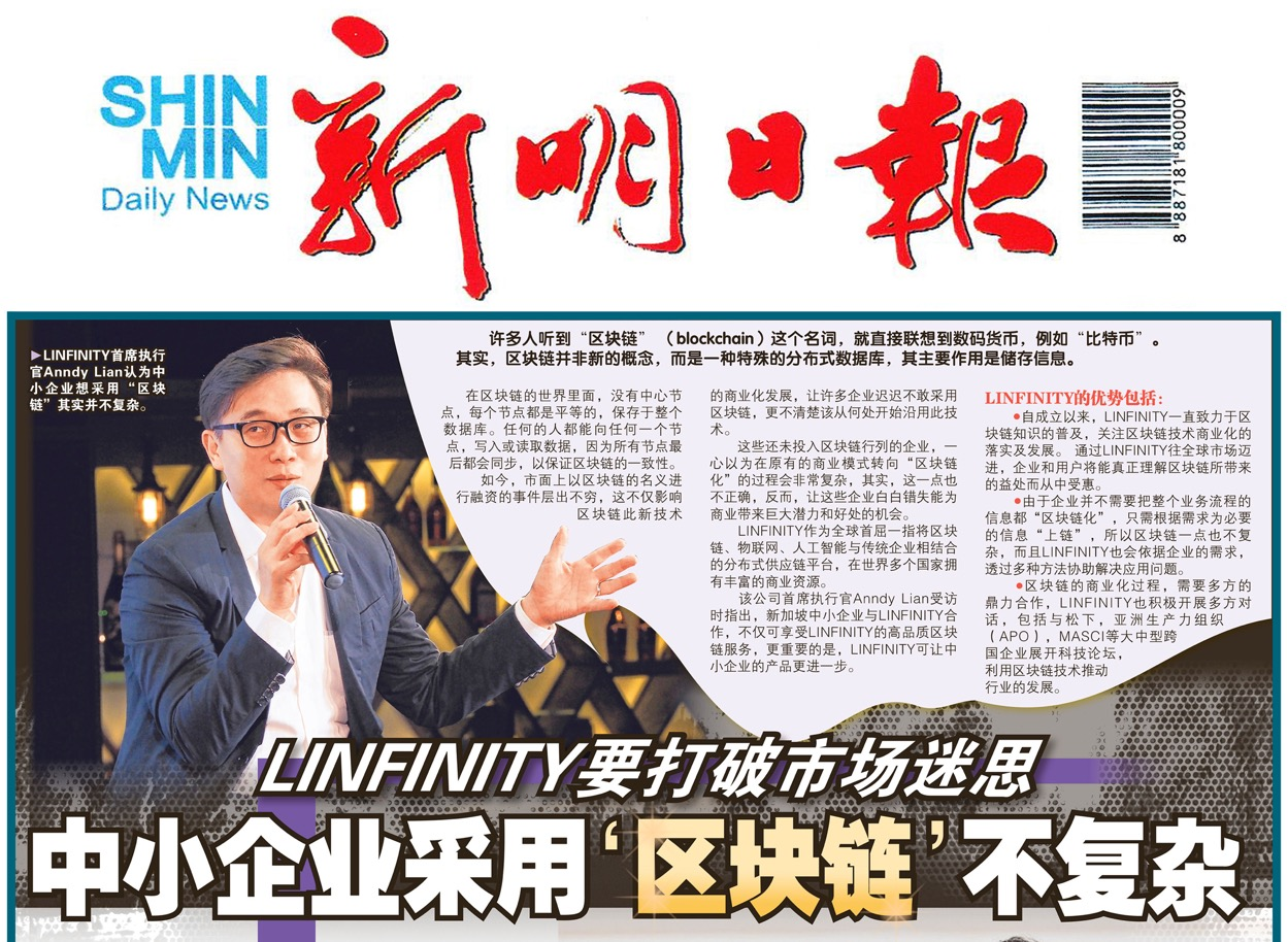 , Singapore Shin Min Daily News: LINFINITY Breaking Marketing Myth—Information On-chaining is Not Complicated for SMEs, Blockchain Adviser for Inter-Governmental Organisation | Book Author | Investor | Board Member