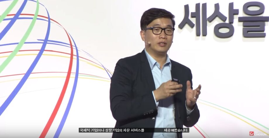 TV Chosun: Anndy Lian Speaks about Global Corporations cultivate blockchain