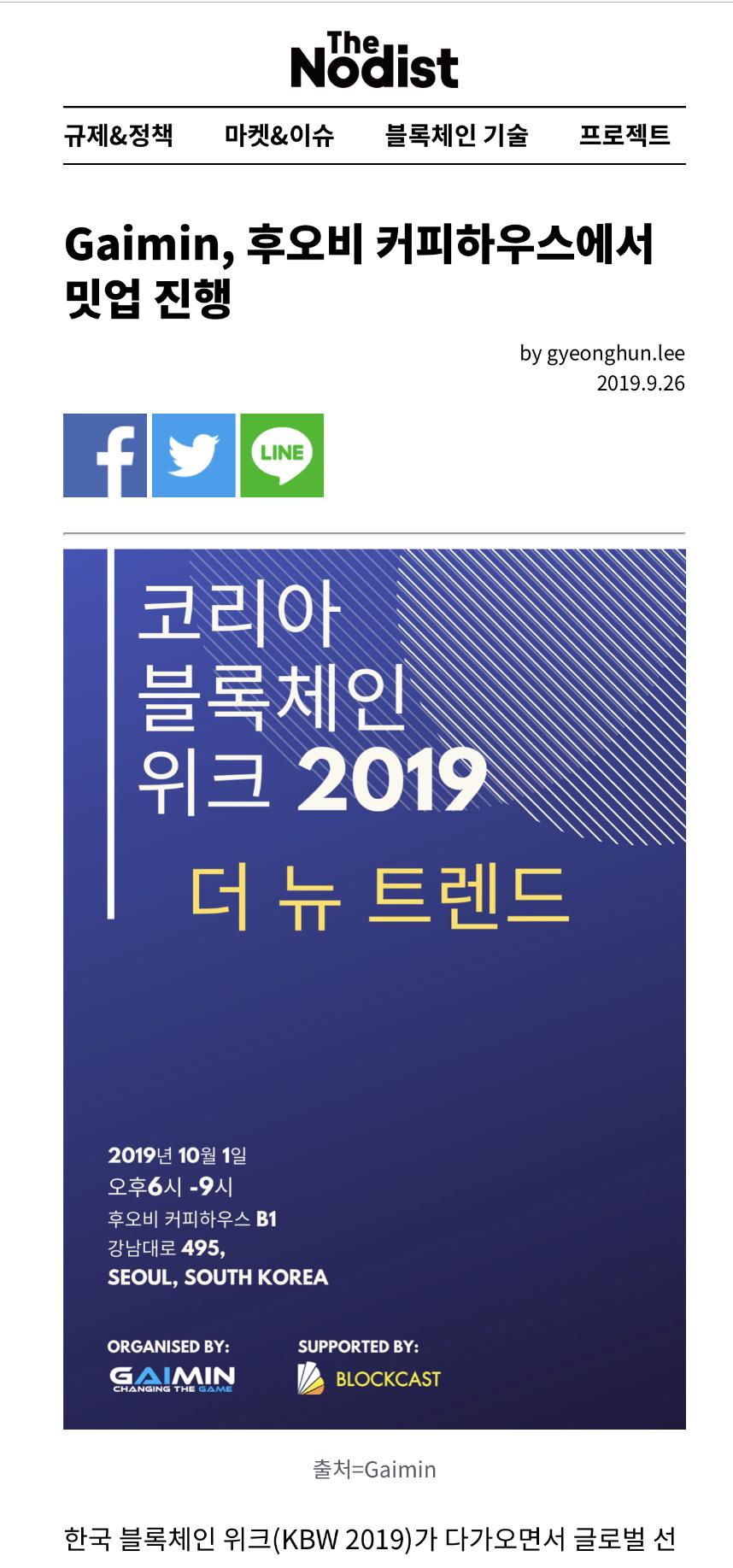 "The Nodist Korea Covers ""The Next Trends"""