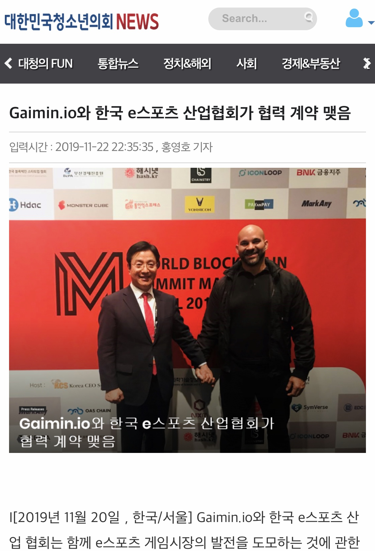 , Youth Assembly Korea: Gaimin.io와 한국 e스포츠 산업협회가 협력 계약 맺음, Blockchain Adviser for Inter-Governmental Organisation | Book Author | Investor | Board Member