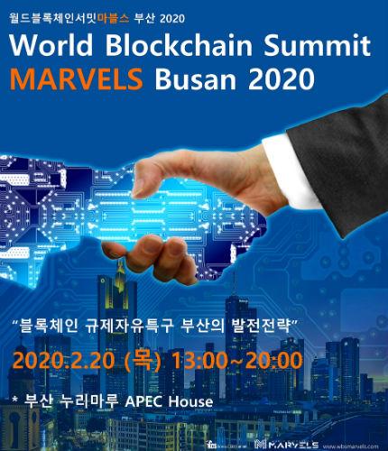코리아씨이오서밋, 20일 부산에서 대규모 '블록체인' 행사 연다.