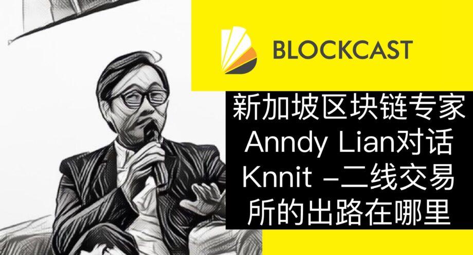 新加坡区块链专家Anndy Lian对话Knnit -二线交易所的出路在哪里